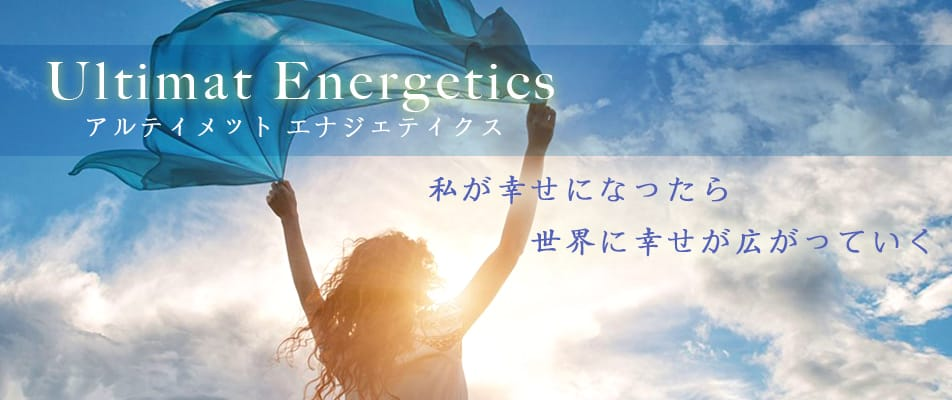 UE|アルティメット・エナジェティクス|公式|能力解放|意識改革|メンタル|健康|